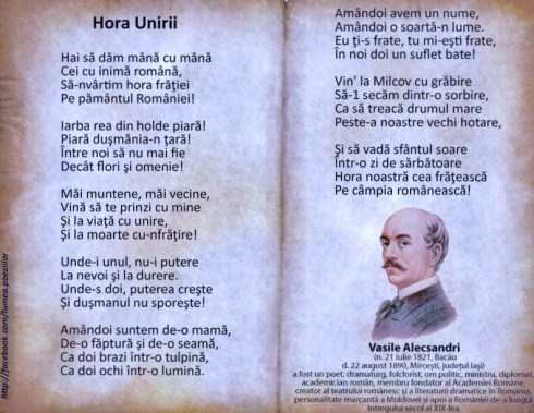 Vasile Alecsandri, Hora Unirii (2)